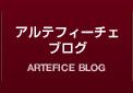 アルテフィーチェブログ