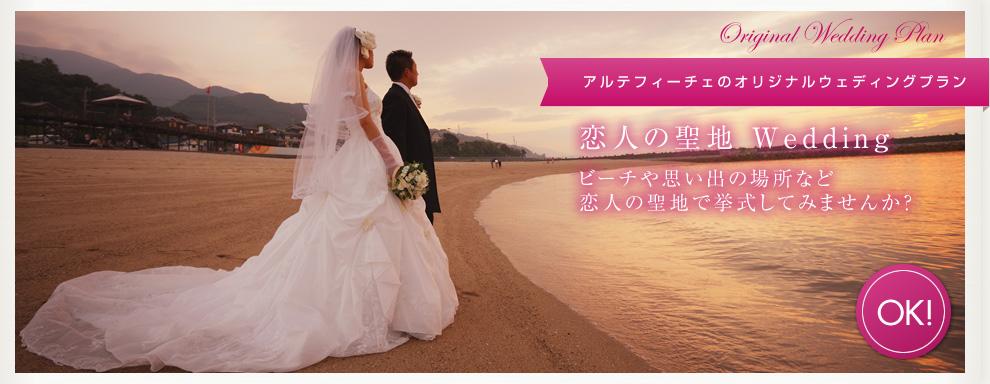 恋人の聖地WEDDING