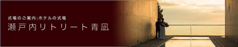 瀬戸内リトリート青凪イメージ