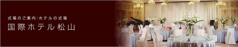 国際ホテル松山イメージ